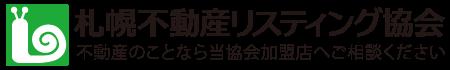札幌不動産リスティング協会